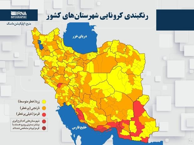 اسامی استان ها و شهرستان های در وضعیت قرمز و نارنجی / جمعه 28 خرداد 1400