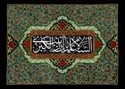 دانلود مداحی رحلت حضرت زینب سلام الله علیها/ محمد کمیل