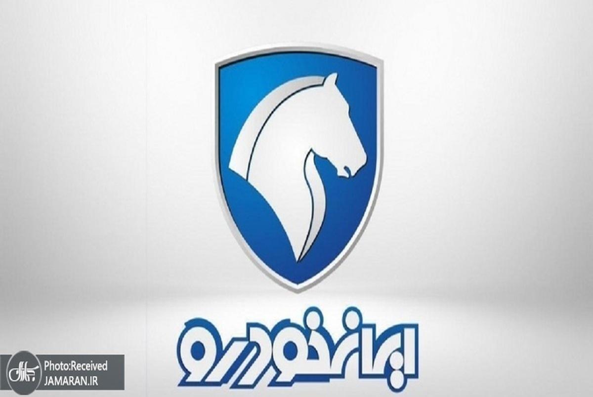 واکنش ایران خودرو به شایعه طرح فروش اقساطی