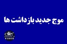 موج جدید بازداشت ها