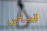 رهایی 17 نفر از قصاص در زندان های کهگیلویه و بویراحمد