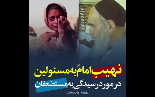 نهیب 40 سال پیش امام خمینی به مسئولین در مورد رسیدگی به مستضعفان