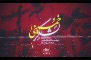 نماهنگ   لشکر خمینی؛ قسمت سوم/ تواضع بی نظیر امام خمینی (س) در برابر رزمندگان اسلام