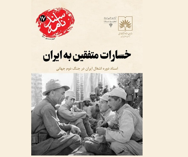 آرشیو ملی ایران منتشر کرد: اسناد خسارات متفقین به ایران در دوره اشغال
