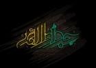 مداحی شهادت امام جواد علیه السلام/ میثم مطیعی+ دانلود