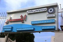 مرکز توانبخشی سالمندان با حضور معاون رییس جمهوری در مشهد افتتاح شد