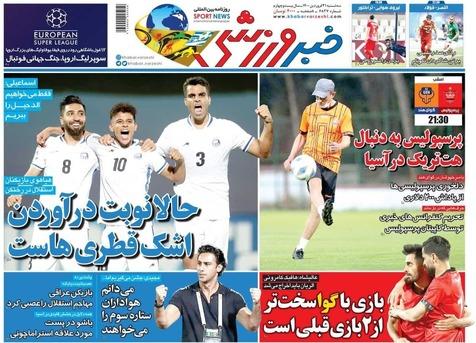 روزنامههای ورزشی 31 فروردین 1400