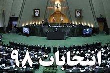 لیست نهایی نامزدهای انتخابات مجلس در حوزه انتخابیه کرج
