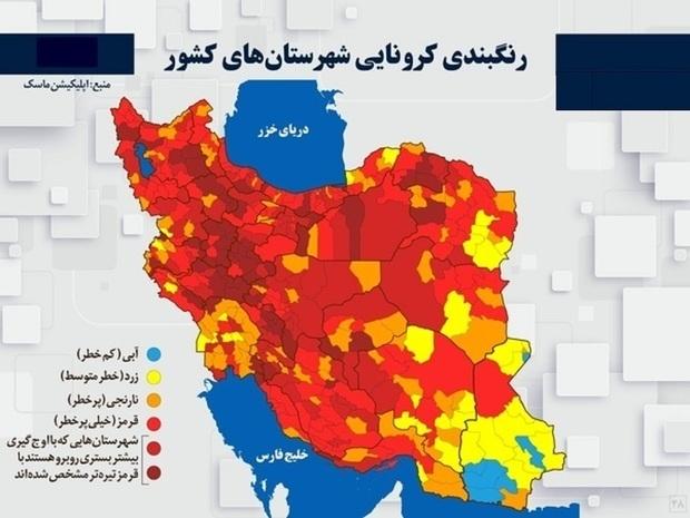 اسامی استان ها و شهرستان های در وضعیت قرمز و نارنجی / جمعه 3 اردیبهشت 1400