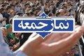 نماز جمعه فردا در ساری و ۱۹ شهر مازندران برگزار نمی شود