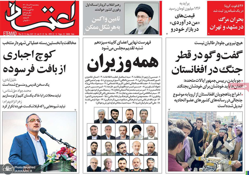 گزیده روزنامه های 21 مرداد 1400