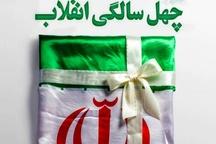 تشریح ویژه برنامههای فرهنگی و هنری استان زنجان در چهلمین سالگرد انقلاب