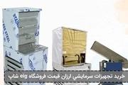 خرید تجهیزات سرمایشی ارزان قیمت فروشگاه eig شاپ