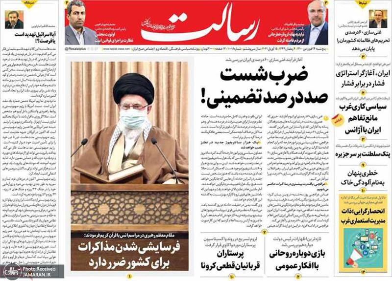 گزیده روزنامه های 26 فروردین 1400
