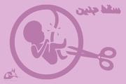 بیش از 20 برابر فوتی های تصادفات سقط جنین داریم!