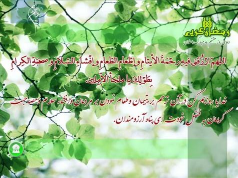 دعای روز هشتم ماه مبارک رمضان + صوت