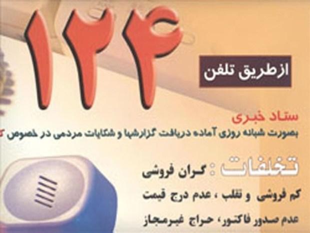مشارکت بوشهری ها در سامانه 124 افزایش یافت