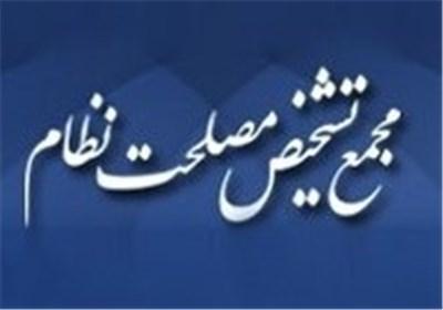 مجمع تشخیص مصلحت نظام؛ حلقه تکمیلی جمهوری اسلامی