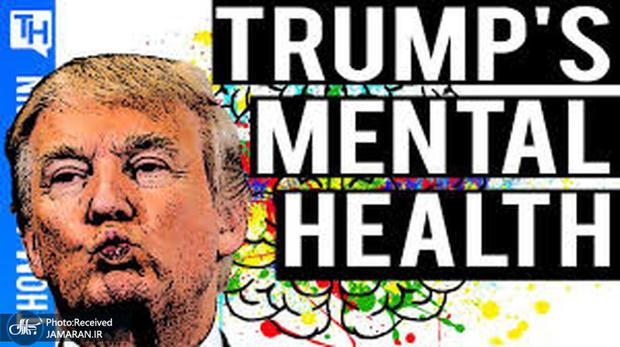 خطرناک ترین مرد دنیا: بیماری روانی ترامپ تا چه حد جدی است؟