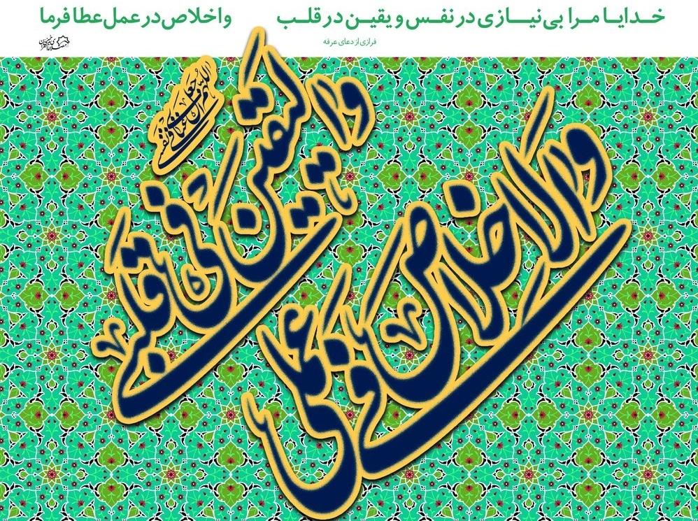 دعای عرفه با نوای شیخ حسین انصاریان/ صوت، متن و ترجمه