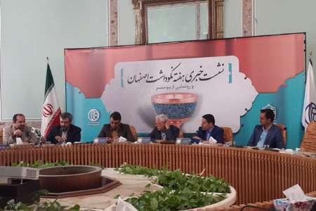 برنامه های 'هفته اصفهان' با رویکرد محله محور اجرا می شود