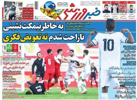 روزنامههای ورزشی 13 دی 1399