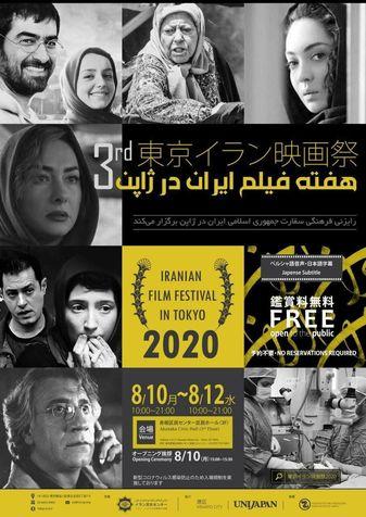 برگزاری سومین جشنواره و هفته فیلم ایران در ژاپن
