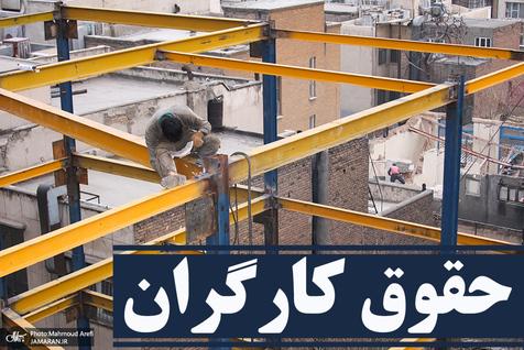 پیشنهاد گروه کارگری بر افزایش یک میلیون و ۹۵۵ هزار تومانی حقوق کارگران