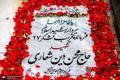 حاج محسن دین شعاری؛ شهید عید قربان + فیلم