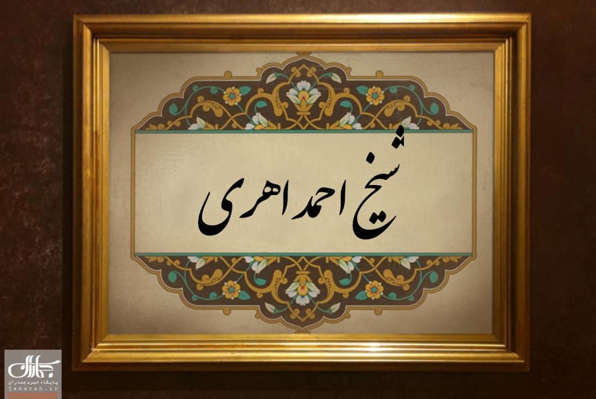 شیخ احمد اهری؛ عالمی که درد مردم داشت