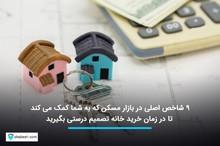۹ شاخص اصلی در بازار مسکن که به شما کمک می کند تا در زمان خرید خانه تصمیم درستی بگیرید