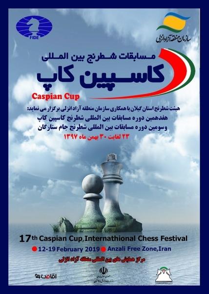 هفدهمین دوره رقابتهای کاسپین کاپ در منطقهآزاد انزلی برگزار میشود