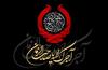 دانلود مداحی شهادت امام حسن عسکری علیه السلام/ محمود کریمی