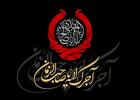 مداحی شهادت امام حسن عسکری / محمود کریمی + دانلود