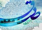 دانلود مولودی میلاد امام صادق علیه السلام/ محمدرضا طاهری
