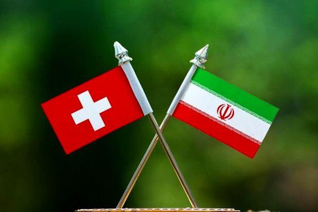 سوییس: شرکتهای ما به سرمایهگذاری در ایران ادامه میدهند