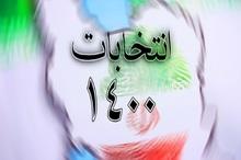 پیامک های تبلیغاتی نامزدهای انتخابات 1400 در آستانه تمام شدن مهلت تبلیغات + تصاویر
