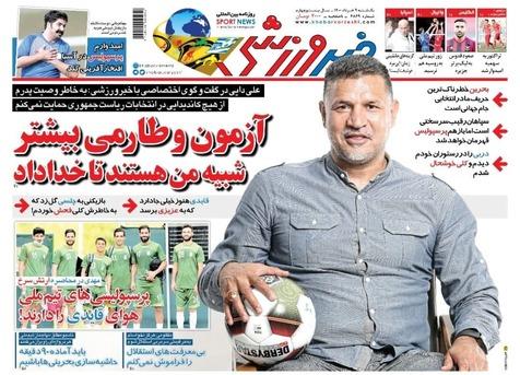 روزنامههای ورزشی 9 خرداد 1400