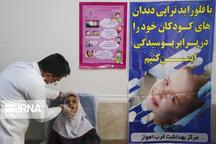 آغاز طرح ملی فلورایدتراپی در مدارس مقطع ابتدایی خوزستان