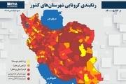اسامی استان ها و شهرستان های در وضعیت قرمز و نارنجی / پنجشنبه 4 شهریور 1400