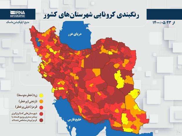 اسامی استان ها و شهرستان های در وضعیت قرمز و نارنجی / دوشنبه 1 شهریور 1400