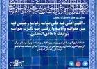 دعای روز هفتم ماه مبارک رمضان + صوت،متن و ترجمه