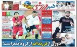 روزنامههای ورزشی 19 تیر 1399