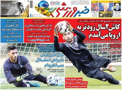 روزنامههای ورزشی 19 آبان 1399