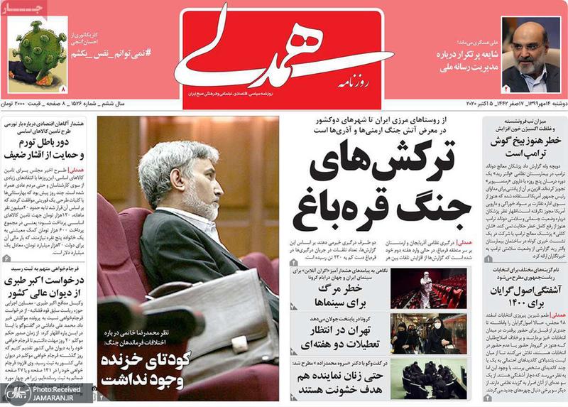 گزیده روزنامه های 14 مهر 1399