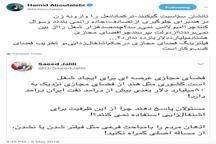 واکنش مشاور روحانی به انتقادات جلیلی بر سر فضای مجازی