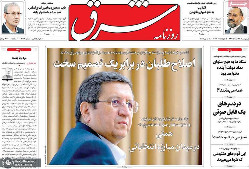 گزیده روزنامه های 26 خرداد 1400