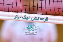 لیگ برتر والیبال قرعهکشی شد: دیدار شهرداری ارومیه و گنبد در هفته اول