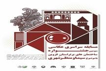 فراخوان عکاسی جشنواره ساختمان های برتر قزوین منتشر شد