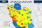 اسامی استان ها و شهرستان های در وضعیت قرمز و نارنجی / شنبه 7 فروردین 1400